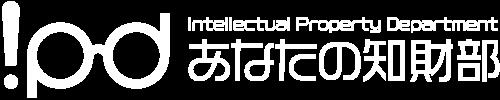 あなたの知財部 | スタートアップ企業のための知財部です。知財部機能を弁理士が提供します(全国対応)